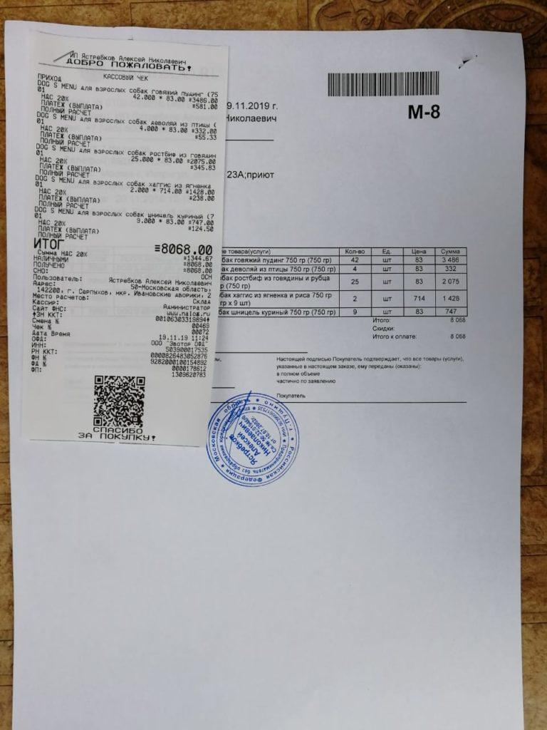 Отчет за ноябрь 2019