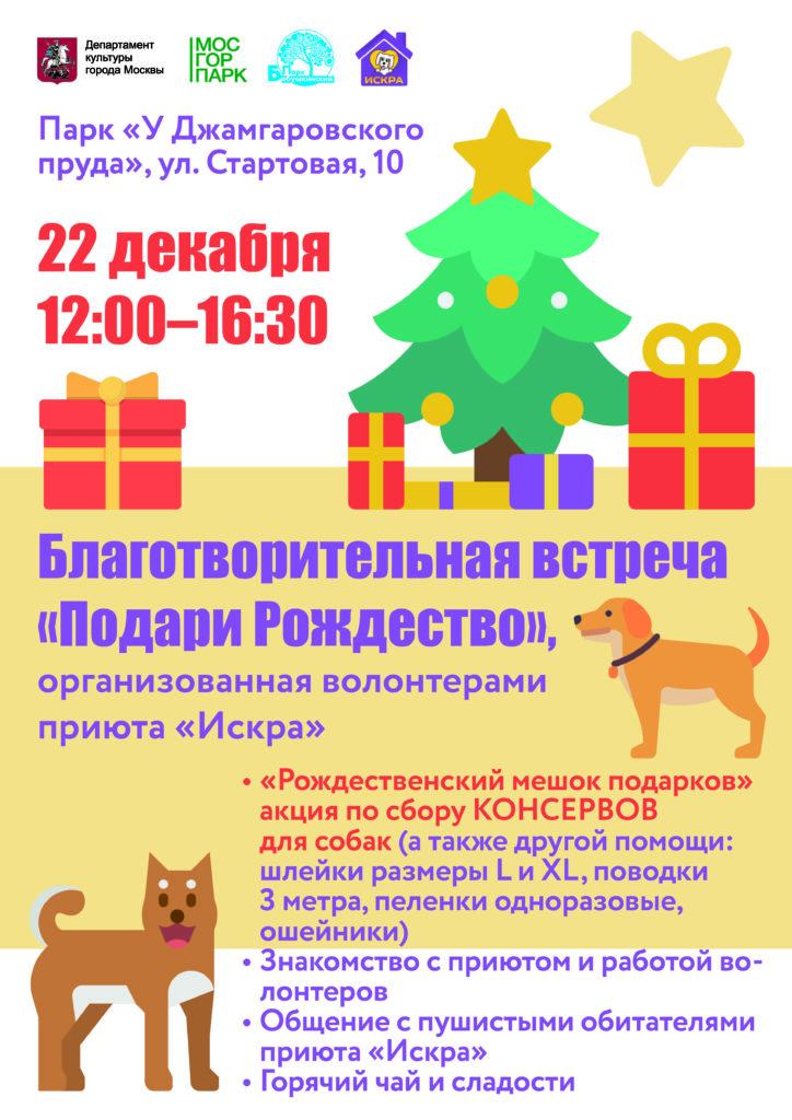 благотворительная встреча «Подари Рождество» и сбор консервов